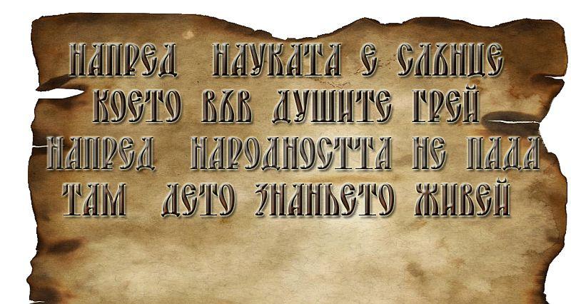 napred_naukata_e_slance24